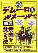 【競馬】武豊「調教師にはまったく興味がない」 ルメール「調教師になりたくない」