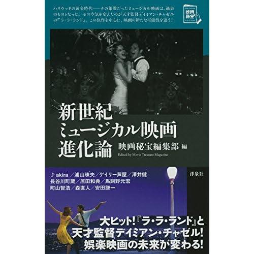 新世紀ミュージカル映画進化論 (映画秘宝セレクション)