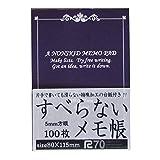 200円以下 すべらないメモ帳100枚 C/パープル