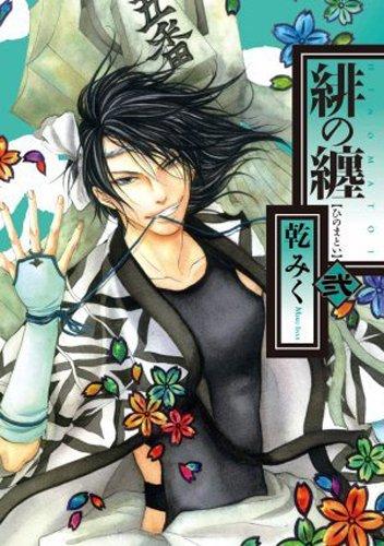 緋の纏 2 (IDコミックス ZERO-SUMコミックス)の詳細を見る