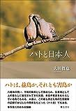 「ハトと日本人」販売ページヘ