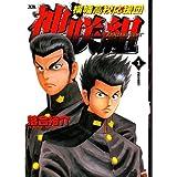 横幡高校応援団神咲組 1 (ヤングサンデーコミックス)