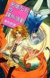 天使たちの課外活動 / 茅田 砂胡 のシリーズ情報を見る