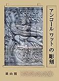 アンコールワットの彫刻