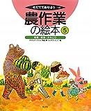 農作業の絵本〈5〉収穫・保存・タネとり (そだててあそぼう)