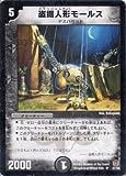 デュエルマスターズ DM16-027-UC 《盗掘人形モールス》