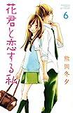 花君と恋する私(6) (別冊フレンドコミックス)