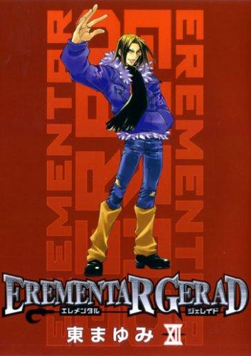 EREMENTAR GERAD(12) BLADE COMICSの詳細を見る