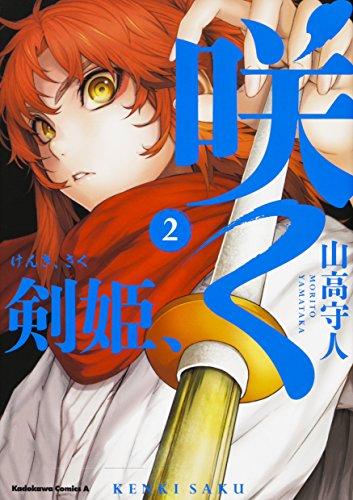 剣姫、咲く (2) (角川コミックス・エース)の詳細を見る
