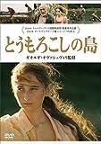 とうもろこしの島[DVD]
