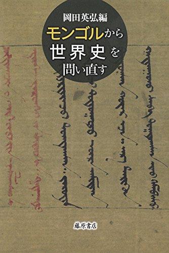 モンゴルから世界史を問い直すの詳細を見る