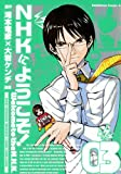 NHKにようこそ!(3) (角川コミックス・エース)