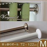装飾 テンションポール つっぱり棒 M サイズ (伸縮 72~122cm)  ヴァンガード2 ホワイト