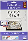 エレコム iPad Pro 9.7インチ 液晶保護フィルム ペーパーライク 反射・指紋防止 TB-A16FLAPL