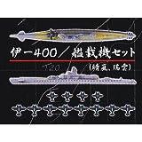 洋上模型 連合艦隊コレクション 八 [5.イ-400 艦載機セット(晴嵐、瑞雲)](単品)