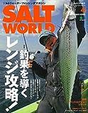 SALT WORLD(ソルトワールド) 2016年 04 月号