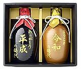 本格焼酎 改元記念ボトルセット MR-KH【焼酎/岡山県/宮下酒造】
