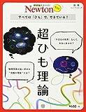 Newton 別冊 Newtonライト『超ひも理論』 (ニュートン別冊)