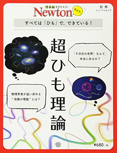 Newtonライト『超ひも理論』 (ニュートンムック)