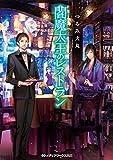 閻魔大王のレストラン (メディアワークス文庫)