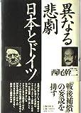 異なる悲劇日本とドイツ