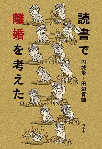 円城塔、田辺青蛙による夫婦読書リレー──『読書で離婚を考えた。』