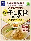 味の素 KK干し貝柱スープ 50g×5個