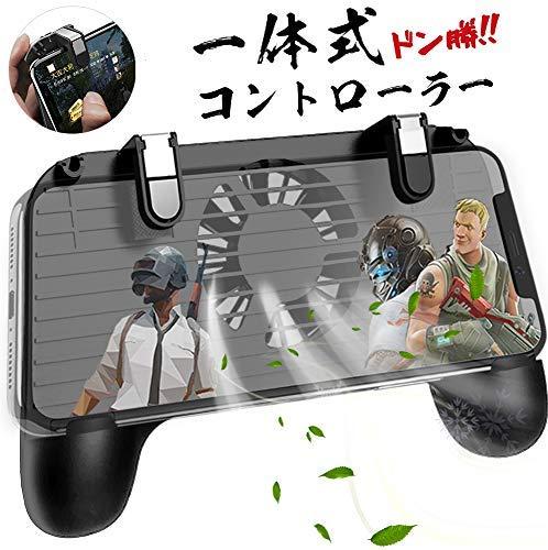 PUBG Mobile 荒野行動 コントローラー 押しボタン...