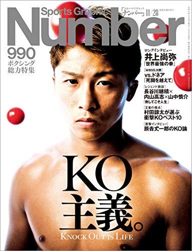 Number(ナンバー)990号[雑誌]