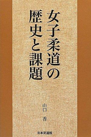 女子柔道の歴史と課題の詳細を見る