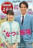 NHKウイークリーステラ 2019年 8/16・23合併号