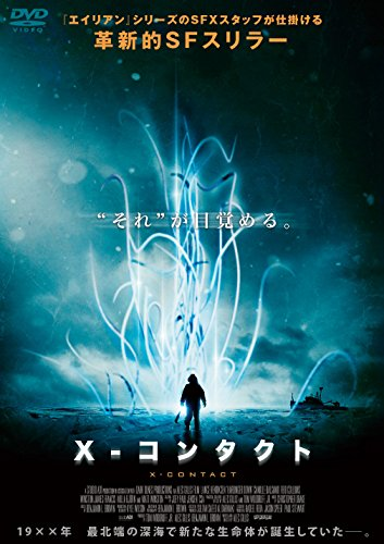 X-コンタクト [DVD]の詳細を見る