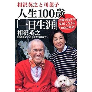 """相沢英之と司葉子 人生100歳「一日生涯」 夫婦で長生き、笑顔で生きる""""100の知恵"""