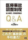 「医療事故調査制度」法令解釈・実務運用指針Q&A