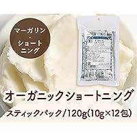【冷蔵便】オーガニックショートニング スティックパック/120g(10g×12包) TOMIZ/cuoca(富澤商店) マーガリン・ショートニング ショートニング