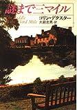 謎まで三マイル (ハヤカワ・ミステリ文庫)