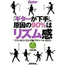 「ギターが下手」、原因の90%はリズム感 リズムの向上が実力と評価をプロ・レベルに変える! ギター・マガジン