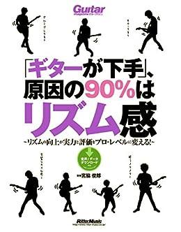 [宮脇 俊郎]の「ギターが下手」、原因の90%はリズム感 リズムの向上が実力と評価をプロ・レベルに変える! ギター・マガジン