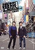 「俺旅。」 ~ニューヨーク・ブロードウェイ ~ 村井良大×佐藤貴史 前編 [DVD]