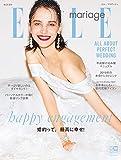ELLE mariage(エル・マリアージュ) 34号 (2018-12-22) [雑誌] ELLE mariage(エル・マリアージュ) 画像