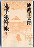 鬼平犯科帳 (7) (文春文庫)