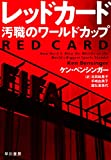 レッドカード 汚職のワールドカップ (早川書房)