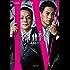 相棒 ―劇場版4―