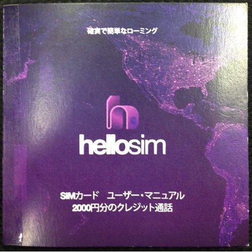 Hellosimカード ヨーロッパにはおススメ!【世界160カ国で使用できるプリペイドシムカード】ハローシムカード