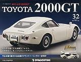 週刊 トヨタ 2000GT 2012年 8/7号 [分冊百科]