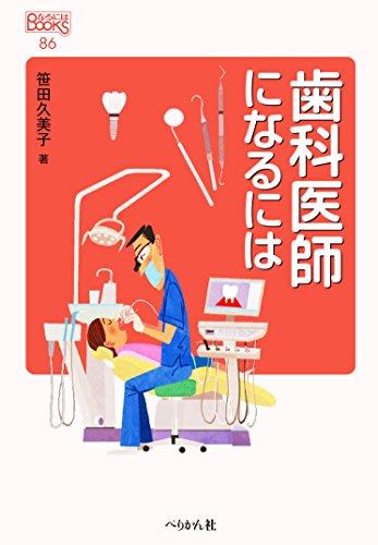 歯科医師になるには (なるにはBOOKS)