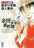 金田一少年の事件簿 File(8) (週刊少年マガジンコミックス)
