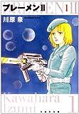 ブレーメン2 第1巻 (白泉社文庫 か 1-14)