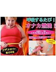 腹式呼吸によってウエスト&エクササイズ!腹式呼吸ダイエット『カロリーブレス』