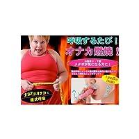 腹式呼吸によってウエスト&エクササイズ!腹式呼吸ダイエット 『カロリーブレス』
